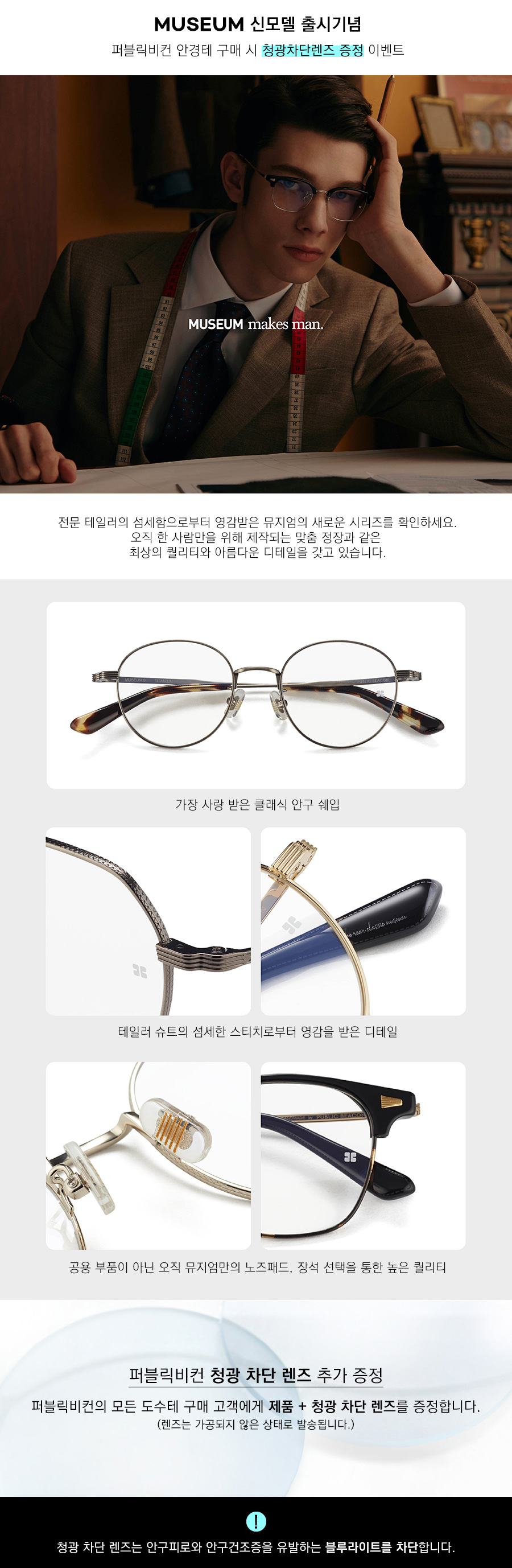 뮤지엄 신규라인 출시기념 청광차단렌즈 증정 이벤트